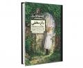کتابخانه کلاسیک باغ مخفی نشر محراب قلم
