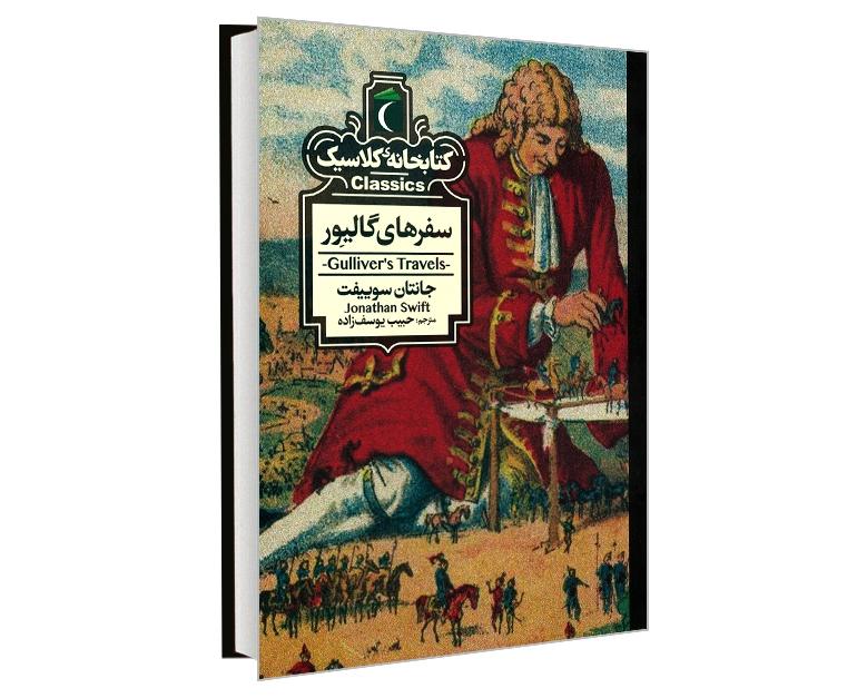 کتابخانه کلاسیک سفرهای گالیور نشر محراب قلم