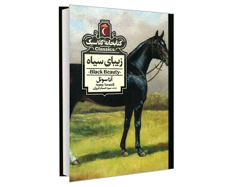 کتابخانه کلاسیک زیبای سیاه نشر محراب قلم