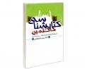 کتابشناسی کاظمین نشر مشعر