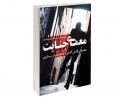 معمای جنايت؛ معمای قتل آقای احتشام در ساری نشر گوهراندیشه