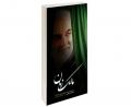 مالک زمان نشر شهید ابراهیم هادی