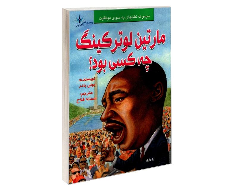 مارتین لوتر کینگ چه کسی بود؟ نشر طاهریان