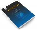 مبانی اولیه ریاضیات مالی نشر سمت