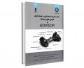 مدل سازی، شبیه سازی و بهینه سازی خودروهای پیشرفته با ADVISOR نشر قدیس