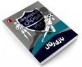 مدرسه ی فوتبال بازی رئال نشر محراب قلم
