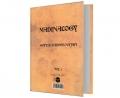 مدینه شناسی نشر مشعر (2جلدی)