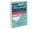مفاهیم و مبانی سیستم عامل نشر انستیتو ایز ایران