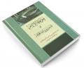 مفرحه الانام فی تأسیس بیت الله الحرام نشر مشعر