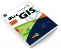 مهارت های کاربردی در Arc GIS V10.3 نشر ناقوس