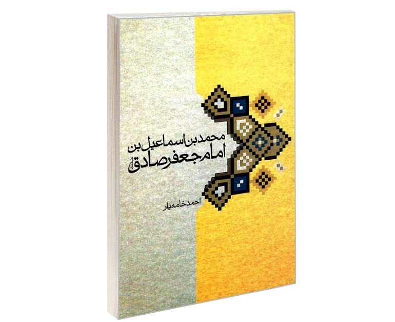 محمد بن اسماعیل بن امام جعفر صادق علیه السلام نشر مشعر