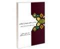 محمد بن حنیفه و فرزندش ابوهاشم و بررسی مزارات منسوب به آنها و نسلشان نشر مشعر