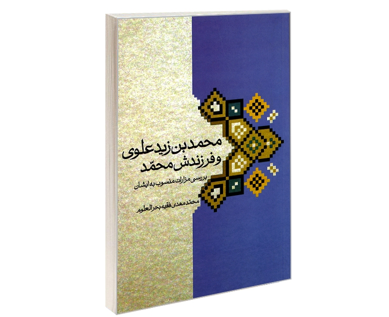 محمد بن زید علوی و فرزندش محمد نشر مشعر