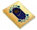 محمد پیغمبری که از نو باید شناخت نشر دانشیار