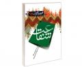 مجموعه مقالات در رد وهابیت 3 شفاعت نشر مشعر