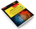 مجموعه نکته و تست روانشناسی عمومی نشر اندیشه ارشد