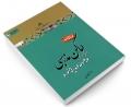 مجموعه زائران حج و عمره 10 درسنامه اماکن مذهبی مکه مکرمه و مدینه منوره نشر مشعر