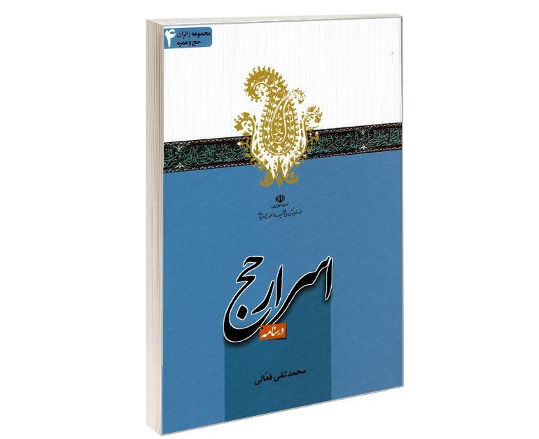مجموعه زائران حج و عمره 4 درسنامه اسرار حج نشر مشعر