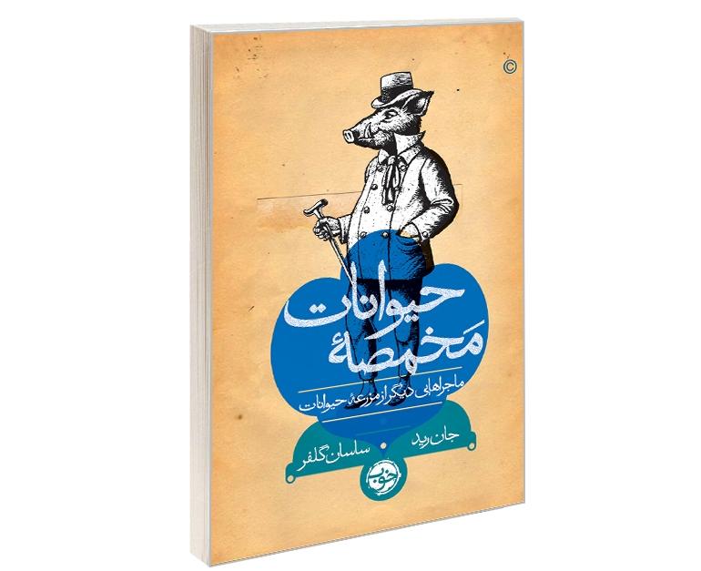 مخمصه حیوانات نشر خوب