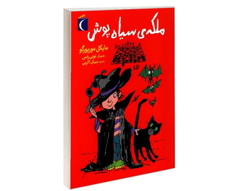 ملکه ی سیاه پوش نشر محراب قلم