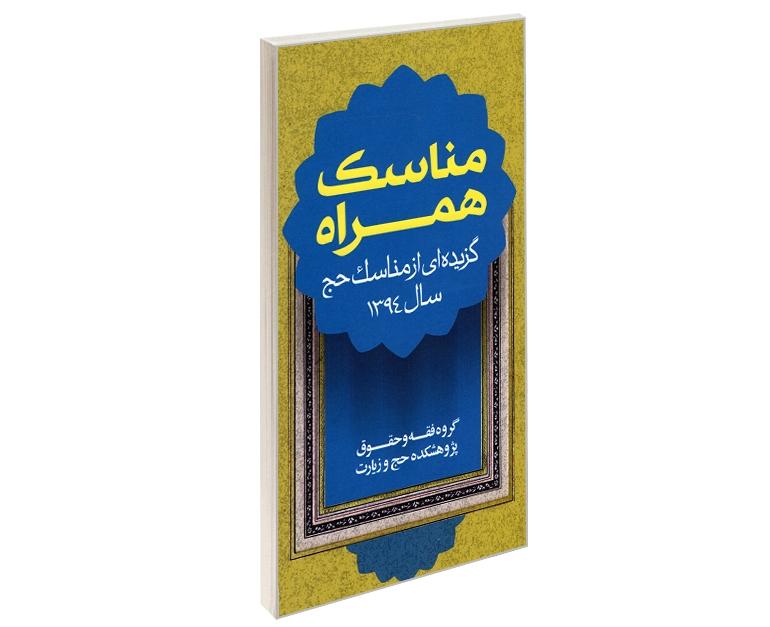 مناسک همراه نشر مشعر
