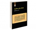 مقدمات زبان سنسكريت نشر سمت