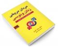 مردان مریخی زنان ونوسی نشر شاهدخت پاییز