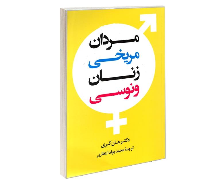 مردان مریخی زنان ونوسی نشر توسعه دانش