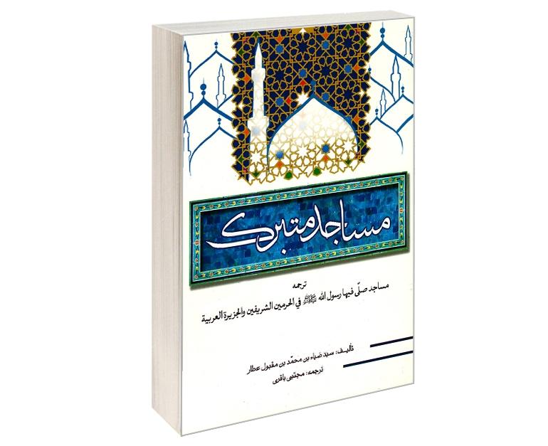 مساجد متبرک نشر مشعر