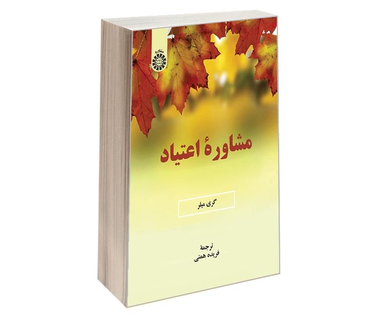 مشاوره اعتیاد نشر سمت