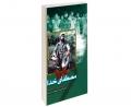 مصطفای خدا نشر شهید ابراهیم هادی