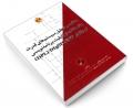 مطالعه و تحلیل سیستم های قدرت با استفاده از قابلیت برنامه نویسی نرم افزار DPL DIgSILENT نشر امید انقلاب