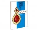 موسوعه رد شبهات 2 قرآن نشر مشعر