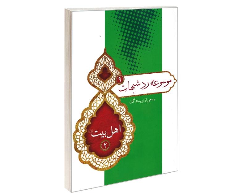 موسوعه رد شبهات 9 اهل بیت علیهم السلام 2 نشر مشعر