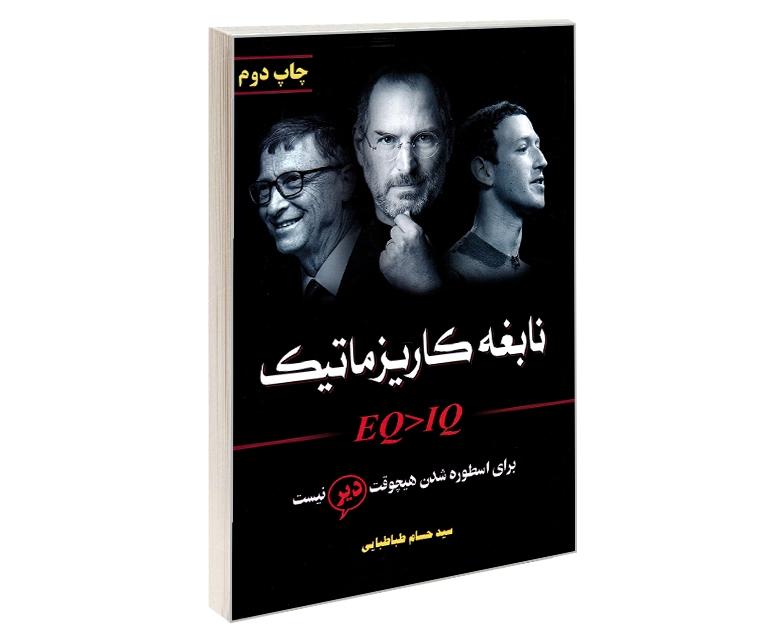 نابغه کاریزماتیک؛ برای اسطوره شدن هیچوقت دیر نیست نشر دار الطب