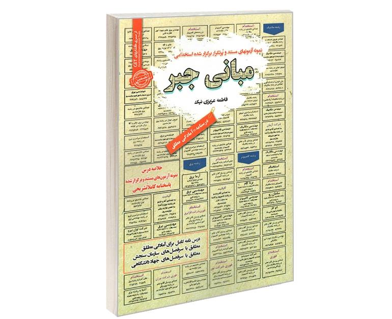 نمونه آزمونهای مستند و پرتکرار برگزار شده استخدامی مبانی جبر نشر سامان سنجش