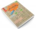 نمونه آزمونهای مستند و پرتکرار برگزار شده استخدامی ریاضیات مالی نشر سامان سنجش