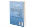 نظریه و نقد ادبی؛ درسنامه ای میان رشته ای نشر سمت (جلد اول)