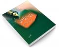 پاسخ جوان شیعی به پرسش های وهابیان نشر مشعر