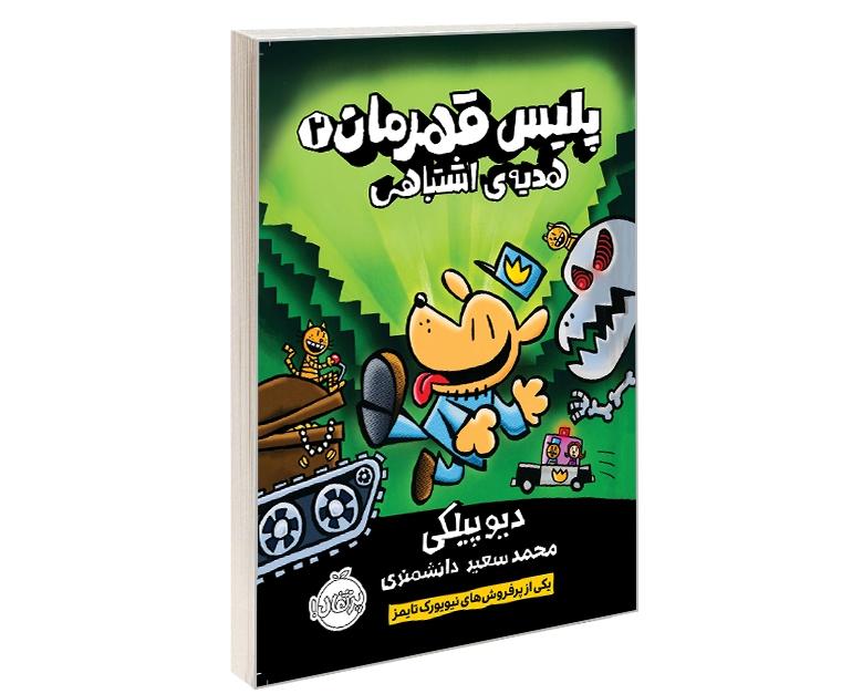 پلیس قهرمان 2 هدیه ی اشتباهی نشر پرتقال