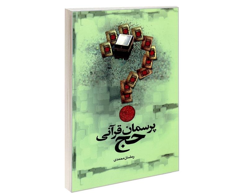 پرسمان قرآنی حج نشر مشعر