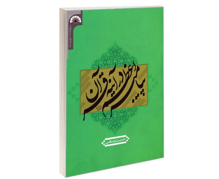 پیامبر اعظم در آینه قرآن نشر مشعر