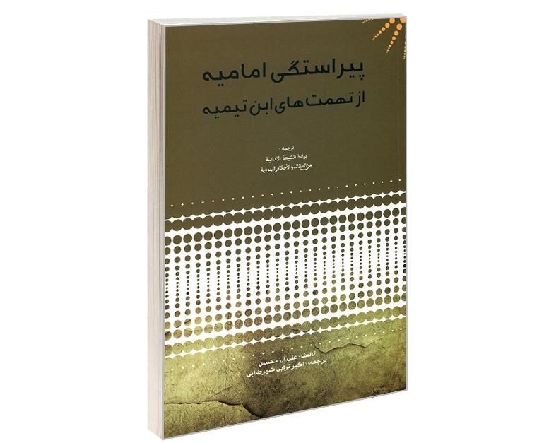 پیراستگی امامیه از تهمت های ابن تیمیه نشر مشعر