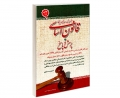 قانون اساسی جمهوری اسلامی ایران + پرسش و پاسخ نشر امید انقلاب