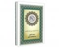 قرآن کریم جزء 30 به همراه سوره حمد و الرحمن با ترجمه آهنگین نشر سرگیس