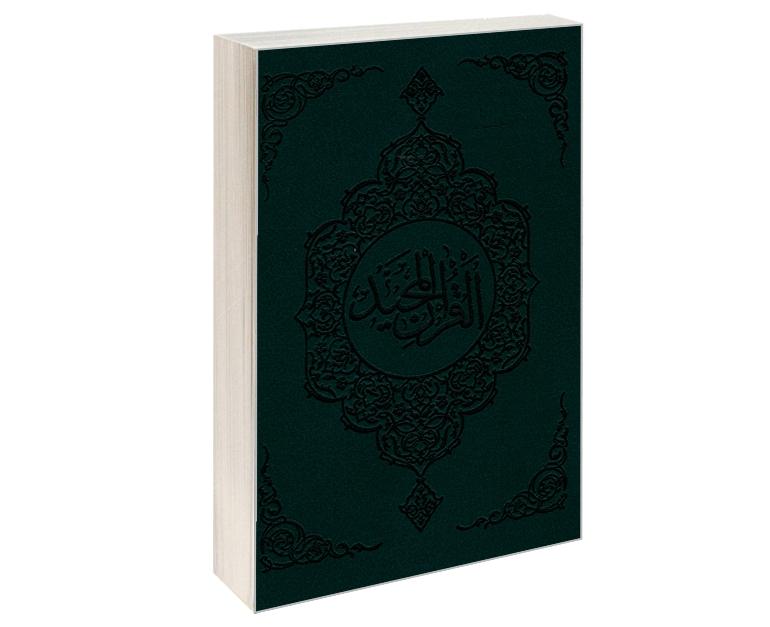 قرآن مجید نشر مشعر