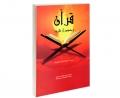 قرآن و مصونیت از تحریف نشر مشعر