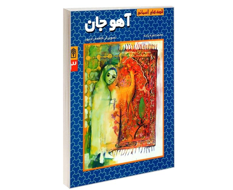 قصه های آسمانی آهو جان نشر محراب قلم