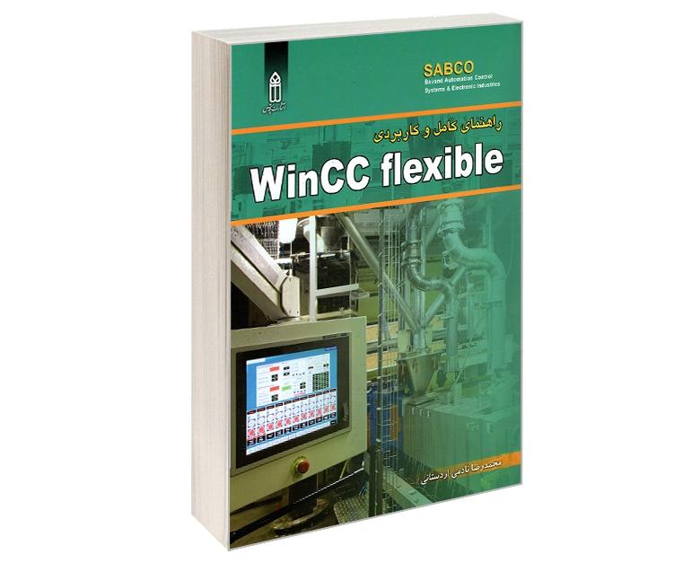 راهنمای کامل و کاربردی WinCC flexible نشر قدیس