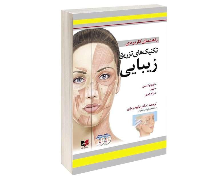 راهنمای کاربردی تکنیک های تزریق زیبایی نشر آبادیس طب